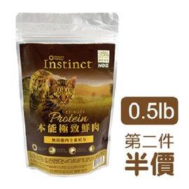 ~兩件 ~Instinct本能 極致鮮肉無榖雞肉全貓配方 ^(0.5磅^)