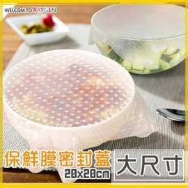 多功能食品級矽膠耐冷耐熱保鮮膜密封蓋 大尺寸【HH婦幼館】
