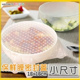 多功能食品級矽膠耐冷耐熱保鮮膜密封蓋 小尺寸【HH婦幼館】