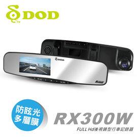 【真黃金眼】DOD RX300W 送16G 三孔車充 後視鏡型 行車記錄器 1080P 支