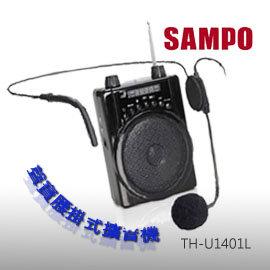 SAMPO 腰掛式擴音機 TH~U1401L~~新緹 科技~~