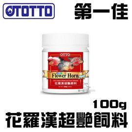 ^~第一佳水族寵物^~ OTTO奧圖 花羅漢超艷飼料 ^(M^)100g 250ml FF