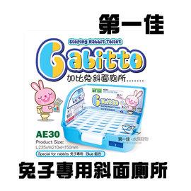 ^~第一佳 水族寵物^~艾妮斯Alice 加比兔斜面廁所AE30粉藍 ^(兔便盆^)特殊