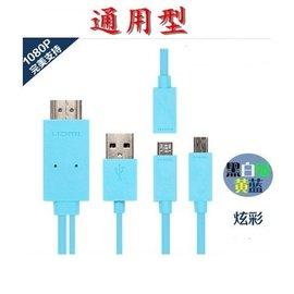(3條線-轉接電視TV out )HTC SONY samsung M9 Note3 S6 MHL轉HDMI micro USB手機高清線/轉換器/轉接器 (通用款) [DHM-00004]