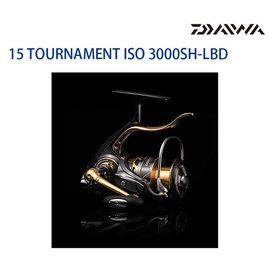 ◎百有釣具◎DAIWA 15 TOURNAMENT ISO 3000H-LBD / 3000SH-LBD 手煞車 捲線器