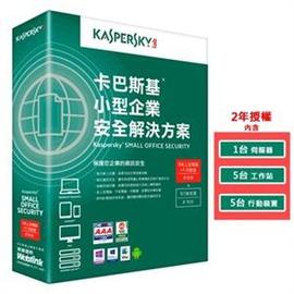 ~綠蔭~全店~卡巴斯基小型企業安全解決方案^(KSOS 4^) 5台工作站 1台伺服器 5