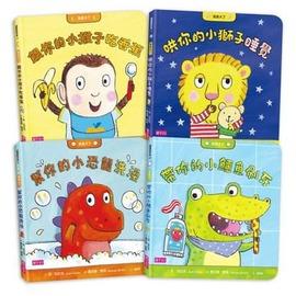 我長大了 自理套書^(天下^)~學前幼兒第一套 自理圖畫書^~輕鬆完成教養任務~~厚紙板硬