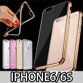 超薄 電鍍邊框 APPLE IPHONE6S IPHONE6 4.7吋 金屬 透明殼 軟殼
