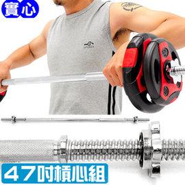47吋管徑2.5CM電鍍長槓心(包含鎖頭)C113-013 槓鈴桿啞鈴桿槓片桿長桿心.重力舉重量訓練.運動健身器材.推薦哪裡買