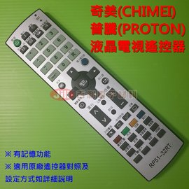 CHIMEI 奇美 液晶電視遙控器 RP51~32RT 亦 RP51~52RT RL51~