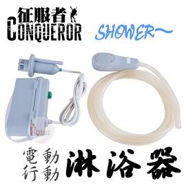探險家戶外用品㊣NTF47 征服者CONQUEROR 攜帶式電動淋浴器 電動SHOWER器 行動淋浴器電動蓮蓬頭水龍頭