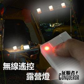 探險家戶外用品㊣NTL02 征服者CONQUEROR 遙控露營燈 遙控燈 遙控小夜燈 遙控氣氛燈