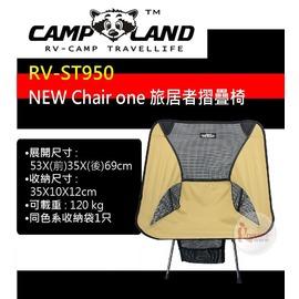 探險家戶外用品㊣RV-ST950 CAMPLAND 7075航太鋁合金 超輕量摺疊椅 休閒椅 耐重120KG 折疊椅 折合椅