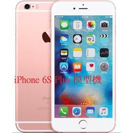 【Apple】iPhone 6S Plus 模型機 (玫瑰金) 展示機 模型機 樣品機 包膜機  練習機