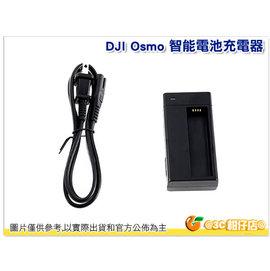 ^~24期0利率^~ DJI OSMO 智能電池充 先創 貨 充 充電盒 Osmo Int