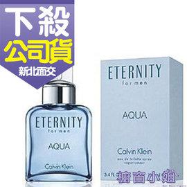 ~櫥窗小姐~ Calvin Klein Eternity for men AQUA 永恆之