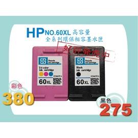 ~U~like~ HP 高容量F2410 F4280 F4480 D1660環保墨水匣 黑