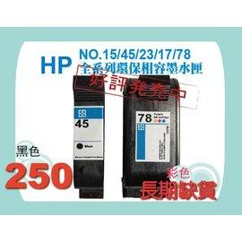 ~U~like~ HP DJ1180C 930C 950C 970C 1220 1280環