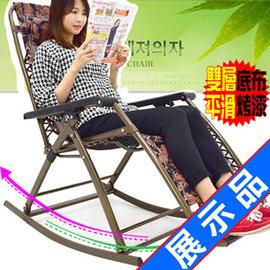 雙層無重力躺椅搖搖椅(展示品)C022-002--Z 無段式躺椅.折合椅摺合椅.折疊椅摺疊椅.涼椅休閒椅戶外椅.靠枕透氣網扶手椅子.特賣會
