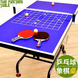 130X75折合桌球桌+象棋桌(送桌球拍.乒乓球)C167-140Z 乒乓球桌乒乓球拍桌球台.象棋盤桌遊戲機遊戲桌.摺合折疊桌摺疊桌.推薦哪裡買