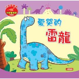 書立得-小恐龍繪本:愛哭的雷龍 珍藏版  附CD  2015
