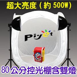 Piyet 80cm攝影棚 500W雙燈  大照度 攝影棚組