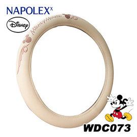 NAPOLEX Disney 米奇 天使之翼電繡方向盤套 M  米色 WDC073