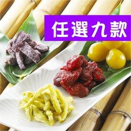 ~週年慶焦點~^(200元真情袋^)茶梅蜜果系列 買7送2
