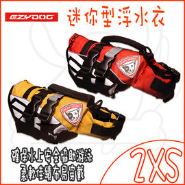 ~汪汪寵物~~~~EzyDog易吉狗~澳洲 迷你型浮水衣 ~ 2XS號 黃 �