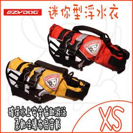 ~汪汪寵物~~~~EzyDog易吉狗~澳洲 迷你型浮水衣 ~ XS號 黃 紅