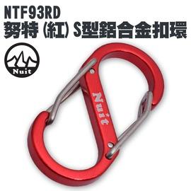 探險家露營帳篷㊣NTF93RD 努特NUIT S型鋁合金扣環(紅) S-Biner 雙面扣環 8字扣 勾環 小勾環 S型雙面 鑰匙圈