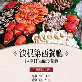 【桃園】住都大飯店 - 1人平日 - Buffet吃到飽