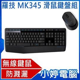 ~小婷電腦~鍵鼠~ Logitech 羅技 MK345 無線滑鼠鍵盤組 光學滑鼠 防濺灑