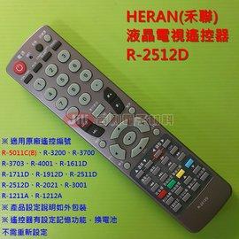 HERAN^(禾聯碩^) 瀚斯寶麗 HANNspree 液晶電視遙控器 R~2512D 卡
