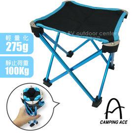 【野樂 CAMPING ACE】超輕量 6065鋁合金迷你折疊椅(僅275g)立方野營椅/兒童椅.背包折合椅.烤肉.露營/耐重100Kg 非logos_天空藍 ARC-819