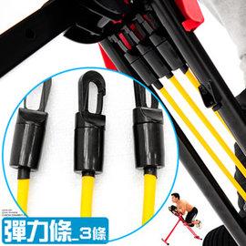LATEX乳膠彈力條(1組3條)C080-003 拉力繩彈力繩拉繩阻力器.拉力帶彈力帶拉力器.運動健身器材.推薦哪裡買