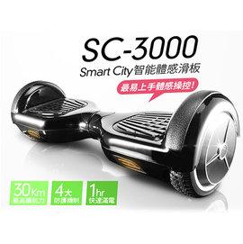 ~百分百 ~~~正吉 ~Kamera SC~3000智能體感滑板 雙輪 30KM 30公里