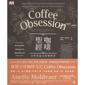 咖啡聖經Coffee Obsession ISBN:9789863770916