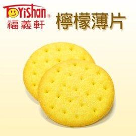 福義軒 檸檬薄片 310g ^(小包^)