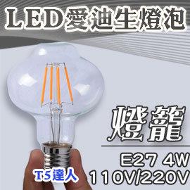T5 LOFT復古工業風愛迪生燈泡 燈籠 黃光LED燈泡E27 110V220V全電壓 4