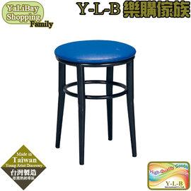 ~家傢樂~月圓椅^(藍色 烤黑^) YLBMT220796~10