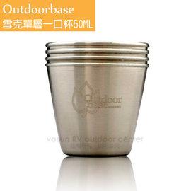【Outdoorbase】環保無毒 304不鏽鋼食品醫療級雪克單層一口杯子 50ml(4入套裝)冷飲杯.酒杯.泡茶杯馬克杯.居家戶外露營登山_27524