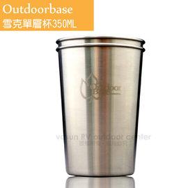 【Outdoorbase】環保無毒 304不鏽鋼食品醫療級雪克單層一口杯子 350ml(2入套裝)冷飲杯.酒杯.泡茶杯馬克杯.戶外露營登山_27517