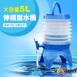 【VOSUN】新款 大魔神食品級戶外野營伸縮折疊蓄水桶5L (附底座+綁繩)桶身多功能飲用水壺.大容量/耐熱溫度為60℃-0℃ VO-020