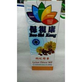 保視康液態葉黃素 930ml^(瓶^)^~3瓶 ^~純素食品含枸杞元素