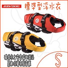 ~汪汪寵物~~~~EzyDog易吉狗~澳洲 型浮水衣 ~ S號 黃 紅