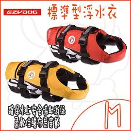 ~汪汪寵物~~~EzyDog易吉狗~澳洲 型浮水衣 ~ M號 黃 紅