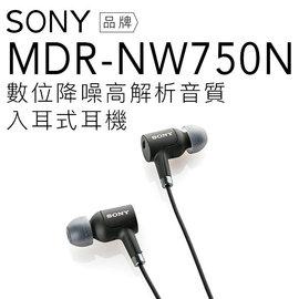 SONY 入耳式耳機 MDR~NW750N 降噪 A20 ZX100 ~ 貨~