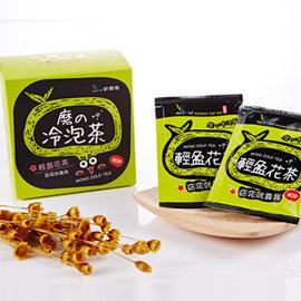 ~磨的冷泡茶小資款~輕盈花茶10入 盒~解膩 體內環保 配方 冷泡更好喝