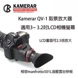 ~eYe攝影~Kamerar QV~1 取景放大器  Manfrotto Video快板